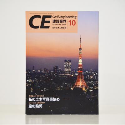 『CE 建設業界』