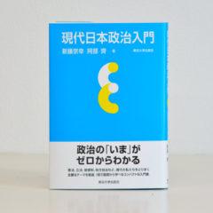 『現代日本政治入門』