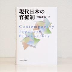 『現代日本の官僚制』