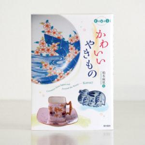 『かわいいやきもの』(Kawaii)