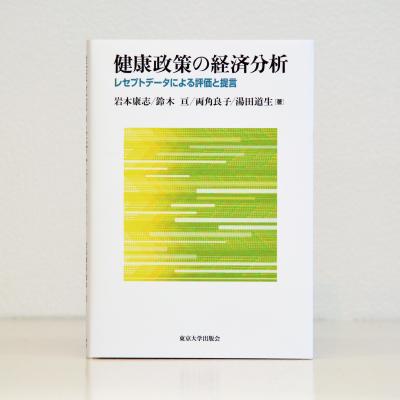 『健康政策の経済分析』