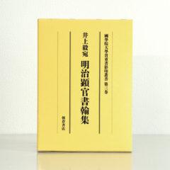 『國學院大學貴重書影印叢書 3 井上毅宛 明治顕官書翰集』