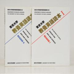『東京大学 教養英語読本 I, II 』