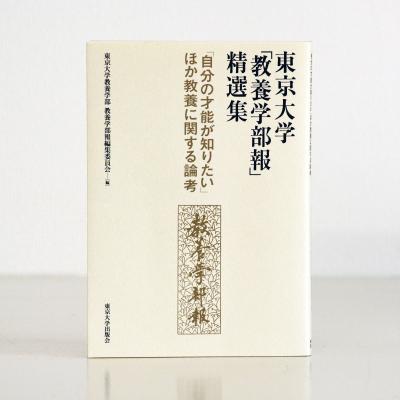 『東京大学「教養学部報」精選集』