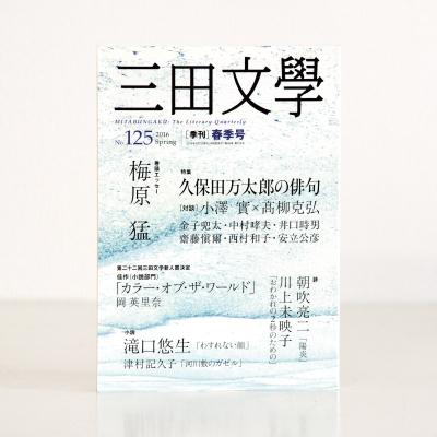 『三田文学 no125 春季号』