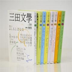 『三田文学』