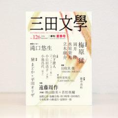 『三田文学 no126 夏季号』