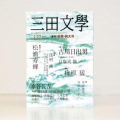 『三田文学 no127 秋季・特大号』