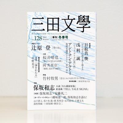 『三田文学 no128 冬季号』