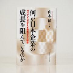 『何が日本企業の成長を阻んでいるのか』