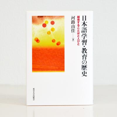 『日本語学習・教育の歴史』