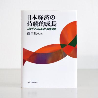 『日本経済の持続的成長』
