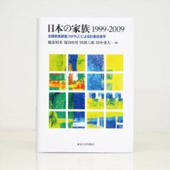 『日本の家族 1999-2009』
