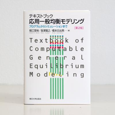 『テキストブック 応用一般均衡モデリング[第2版]』