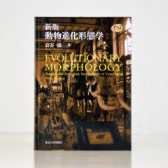 『新版 動物進化形態学』