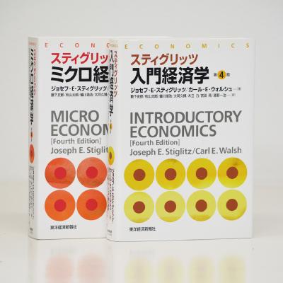『スティグリッツ 入門経済学[第4版]』など