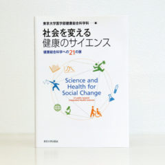 『社会を変える健康のサイエンス』