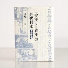 『〈少年〉と〈青年〉の近代日本』