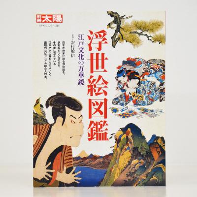 『浮世絵図鑑[別冊太陽 日本のこころ 214]』