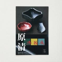 宇都宮陶芸倶楽部 DM