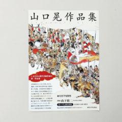 『山口晃作品集』チラシ