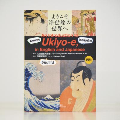『ようこそ浮世絵の世界へ[英訳付] An Introduction to Ukiyo-e, in English and Japanese』