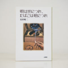 『唄は世につれ、たばこは唄につれ TASC双書』