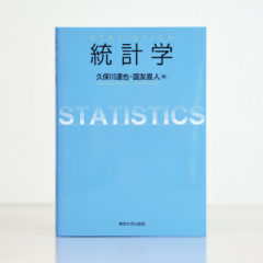 『統計学』