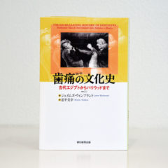 『歯痛の文化史』(朝日選書)