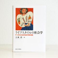 『ライフスタイルの社会学』