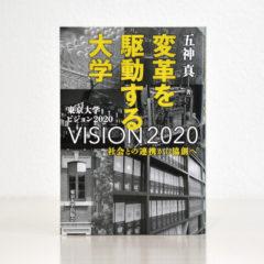 『変革を駆動する大学』