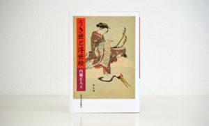 『うき世と浮世絵』 内藤正人