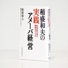 『稲盛和夫の実践アメーバ経営 』