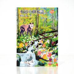 『水辺の樹木誌』