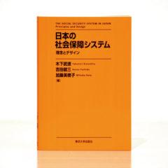 『日本の社会保障システム』