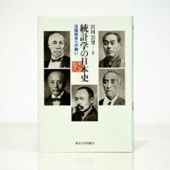 『統計学の日本史』