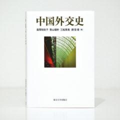 『中国外交史』