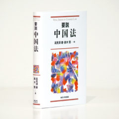 『要説 中国法』