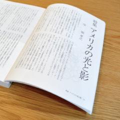 本文組『三田文学 夏季号 no.130』