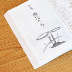本文組『三田文学 冬季号 no.132』