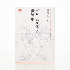 『グローバル化と世界史』