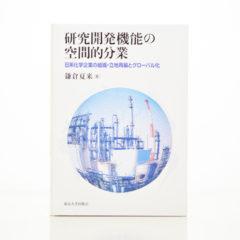 『研究開発機能の空間的分業』