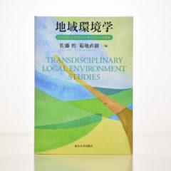 『地域環境学』