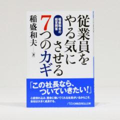 日経ビジネス文庫『従業員にやる気にさせる7つのカギ[稲盛和夫の経営問答]』