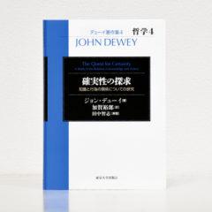 『デューイ著作集4 哲学4  確実性の探求』