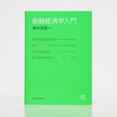 『金融経済学入門』