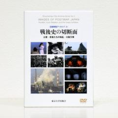 記録映画アーカイブ3『戦後史の切断面』