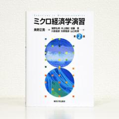 『ミクロ経済学演習 第2版』