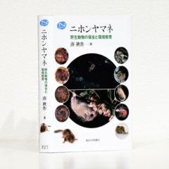『ニホンヤマネ』ナチュラルヒストリーシリーズ
