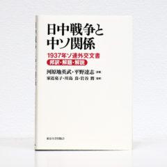 『日中戦争と中ソ関係』